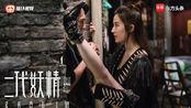 《二代妖精》刘亦菲,非一般的洞妖精