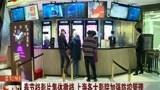 加大疫情防控力度!春节档影片集体撤档 上海博物馆开始限流