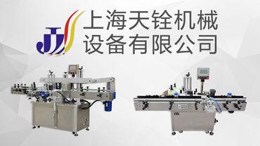 贴标机,各种多功能全自动贴标机.mp4