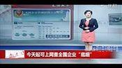 全国企业信用信息公示系统