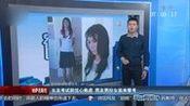哈萨克斯坦:女友考试前忧心焦虑 男友男扮女装来替考 超级新闻场