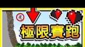 我的世界 高山坠落 0.5 滴血注意 !! 一路往前冲刺的【极限赛跑】!! Half Heart