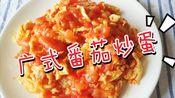 【家常菜系列】10.广式番茄炒蛋。只需1个番茄和2个鸡蛋的美味料理