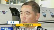 新闻链接:北京大兴国际机场 飞行校验降落的第一架飞机