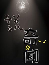 说奇闻[2019]