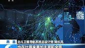 """西昌:北斗卫星步入全球组网新时代 """"一箭双星""""成功发射北斗三号"""