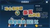 王者荣耀:冰心使用率最高英雄,牛魔71,铠爹83,榜首高达100