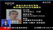 警方发通缉令悬赏三嫌犯