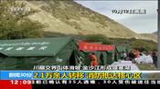 川藏交界山体滑坡  金沙江形成堰塞湖:堰塞湖坝体已实现自然泄流