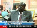 央视记者专访南苏丹新闻部长