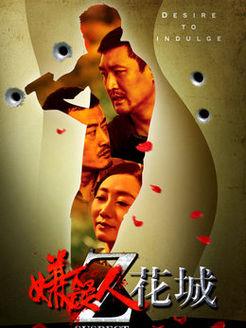 嫌疑人Z花城