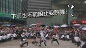 【BOYSTORY】深圳路演之被雨打断的TOO BUSY 论男故的临场反应