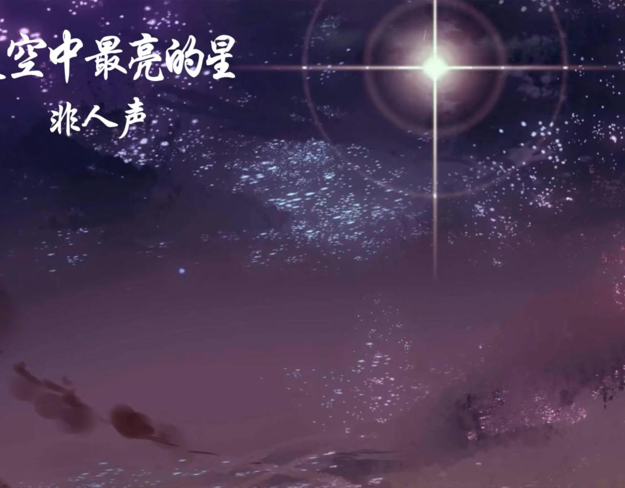 非人声-夜空中最亮的星