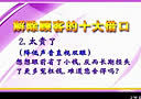 千万财富教程786681【网址www.cgx.pw】,杜云生全集,杜云生讲座大全 (388)