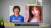 """""""贞子""""扮演者佐伯日菜子难忍家暴提离婚-在线观看-娱乐视频"""