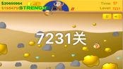 黄金矿工7231关