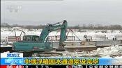 11月29日 朝闻天下1 黑龙江 气温下降 中俄浮箱固冰通道架设完毕