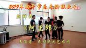 06朝鲜舞《阿里郎》民族民间艺术团