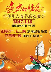 华侨华人春节联欢晚会(综艺)