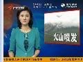 菲律宾马蓉火山突然喷发至少5名登山者遇难
