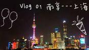 #30天vlog挑战# 和小姐妹的上海之旅 | 南京步行街 | 外滩 | 豫园商业街 | 迪士尼乐园 | 陆家嘴商圈 | 上海海洋水族馆