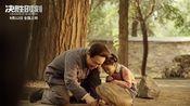 电影《决胜时刻》宣传片定档 唐国强 刘劲 刘沙 王伍福等主演