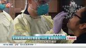 全球新冠肺炎确诊患者逾160万 英首相离开ICU