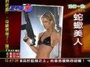 选美皇后持枪绑架凌虐前男友 视频