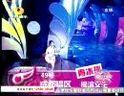 2009快乐女生突围赛第四场 部分视频 5