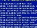 管理会计52-考研视频-西安交大-要密码到www.Daboshi.com