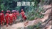 放心我们来了!因暴雨,626,梧州市苍梧、六堡两地受灾,消防员逢山开路 遇水架桥来到群众身边火焰蓝
