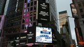 马大姐食品登陆纽约时代广场