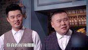 周六夜现场:李飞扮演F4,小岳岳看了笑了:你真的好辣眼睛