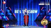 """王思文脱口秀:在中国,""""丈母娘""""才是真正的成功男人背后的女人!"""