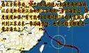 """110805九号台风""""梅花""""路径分析,实时卫星影像"""