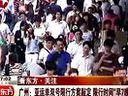 """广州:亚运单双号限行方案敲定限行时间""""早7晚8"""""""
