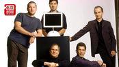 灵魂人物再出走 苹果首席设计师离职 市值蒸发90亿美元