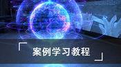 斗破苍穹特效教程(1)