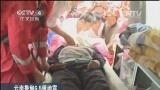 [中国新闻]云南鲁甸6.5级地震:589人遇难 2401人受伤
