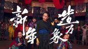 【阿迪达斯2020新春广告片剪辑】最美乃是中国红!