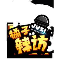 橘子辣访[2018]