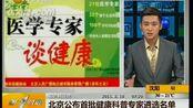 视频:北京公布首批健康科普专家名单