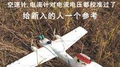 精翼信天翁FPV飞机 展示巡航速度电流