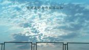 【月天儿Jun】世间美好与你环环相扣(cover:柏松)