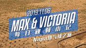 Max&Victoria's Vlog - Napa热气球之旅 - 2019.11.08