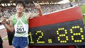 回顾:刘翔12秒88巅峰之作,现在看依然激动人心!中国的骄傲!