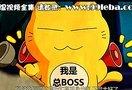 老湿2013最新43 十万个冷笑话 (5)www.99leba.com