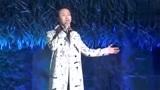 李玉刚台上男女声演唱一首《天池南》一唱完现场观众掌声沸腾了