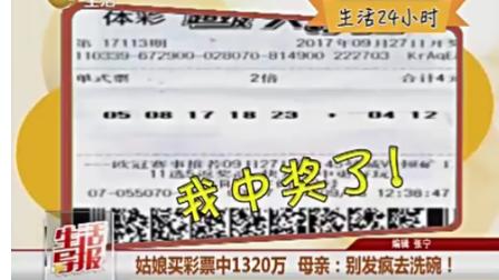 视频-女子4块钱买彩票中1320万 母亲:别发疯去洗碗