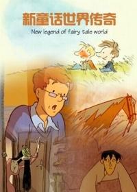 新童话世界传奇